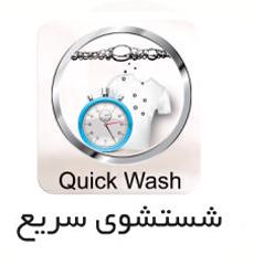 قابلیت شستشوی سریع در لباسشویی میدیا